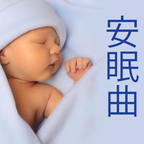 嬰兒 睡覺 - 安眠曲