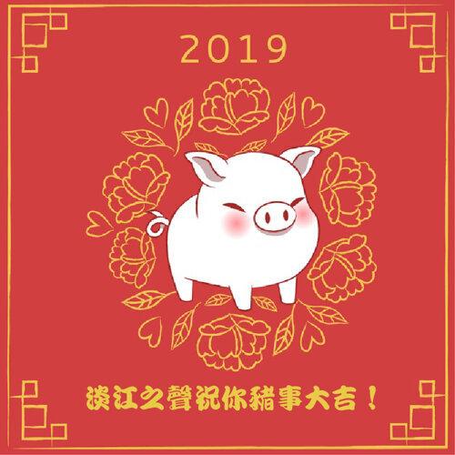 新年快樂!豬年行大運🐷
