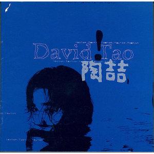 陶喆 (David Tao) - 陶喆同名專輯