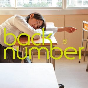 back number ラブソング編