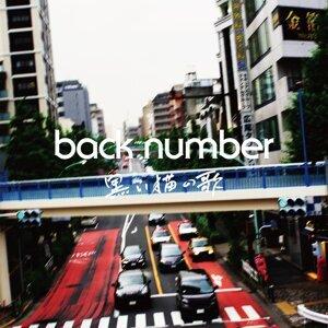 back number Rock編
