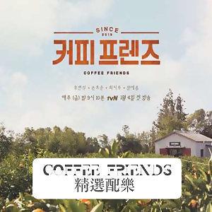 濟州·橘子·咖啡☕️ Coffee Friends精選配樂合集!