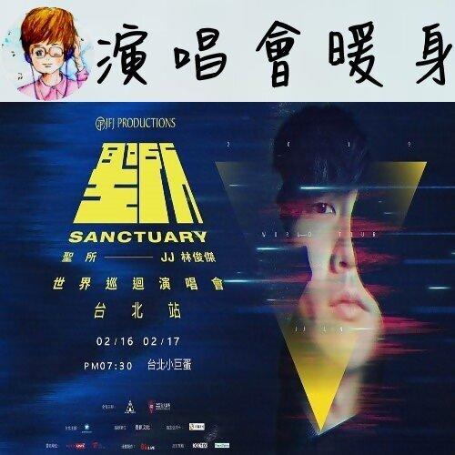 林俊傑【聖所】世界巡迴演唱會-台北站 暖身歌單