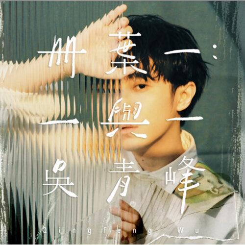 吳青峰的音樂專輯