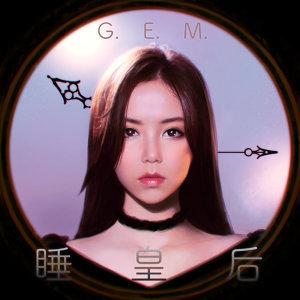 G.E.M. 童話三部曲