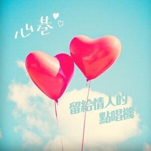 心巷 / 留給情人的點唱機 (3/14更新)