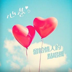 心巷 / 留給情人的點唱機 (07/30更新)
