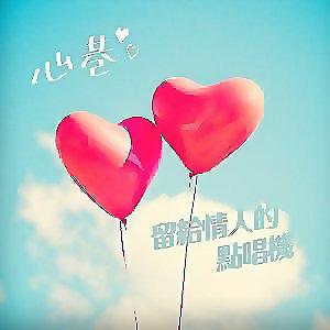 心巷 / 留給情人的點唱機 (05/20 更新)