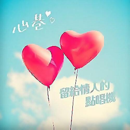 心巷 / 留給情人的點唱機 (08/25 更新)