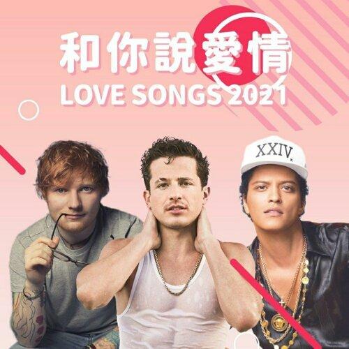 和你說愛情 Love Songs 2021