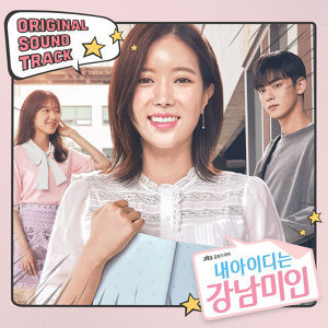 Various Artists - My ID is Gangnam Beauty Original Soundtrack