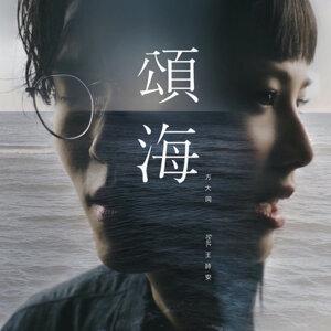 方大同 (Khalil Fong), 王詩安 (Diana Wang) - 頌海(feat. 王詩安)
