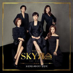 """""""Sky Castle"""" OSTs"""