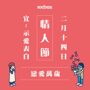 情人節❤️戀愛萬歲!