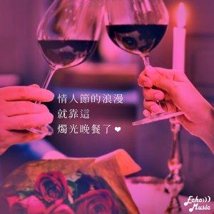 情人節的浪漫就靠這燭光晚餐了
