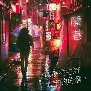 隱巷 / 躲藏在主流城市的角落。