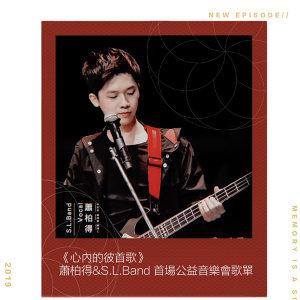 《心內的彼首歌》蕭柏得&S.L.Band 首場公益音樂會歌單