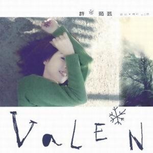 許茹芸 (Valen Hsu)