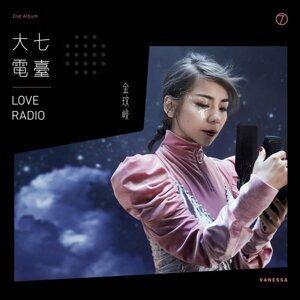 金玟岐 (Vanessa) - 大七電臺 (LOVE RADIO)