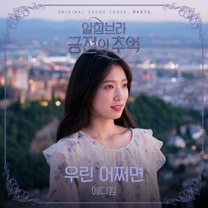 韓劇-阿爾罕布拉宮的回憶