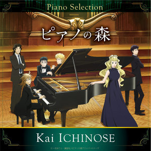 アニメ「ピアノの森」特集