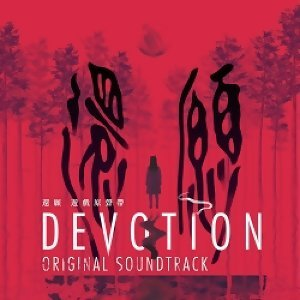 還願(遊戲原聲帶) (DEVOTION Original Soundtrack)