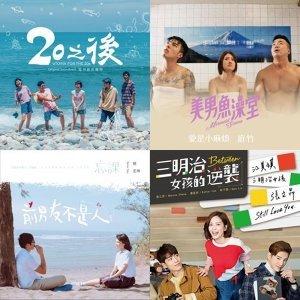 2018 熱播台劇原聲帶精選!