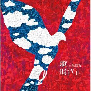 張信哲 (Jeff Chang) - 歌 時代 II (Style)