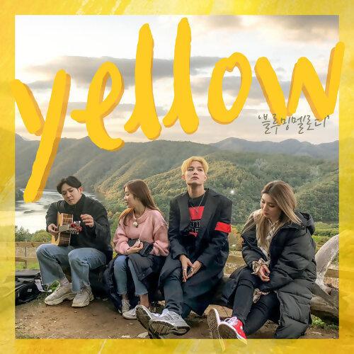 因為你聽過 Yellow