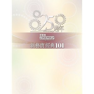 許冠傑 - 新藝寶25週年/正東15週年經典101