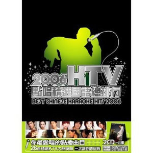 2006 KTV點唱精選國語總排行 - 2006 KTV點唱精選國語總排行