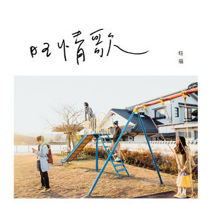 ZIyi 收藏歌曲