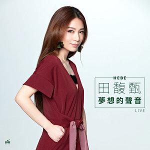 田馥甄 (Hebe) - 田馥甄 夢想的聲音現場Live版