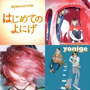 yonigeの10曲