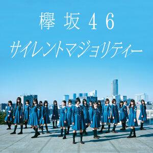 欅坂46名曲まとめ