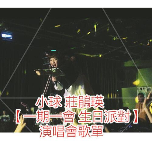 小球 莊鵑瑛【一期一會 生日派對】演唱會歌單