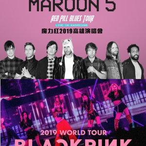 Maroon 5加BLACKPINK最嗨的四天連假好歌全給你