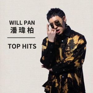 潘瑋柏 Top Hits