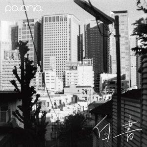 paionia 歴代の人気曲