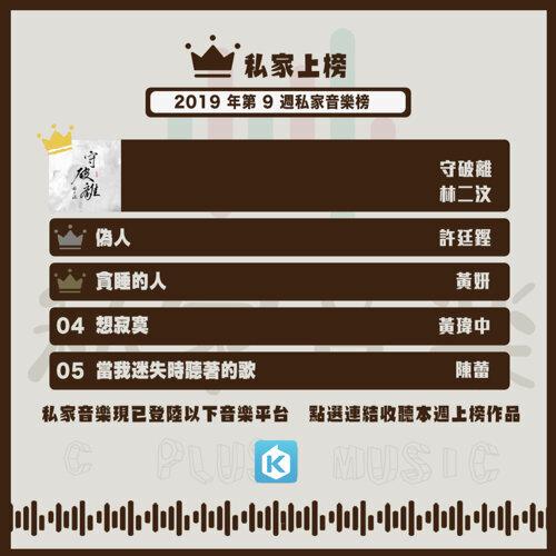 2019 私家推介歌 09