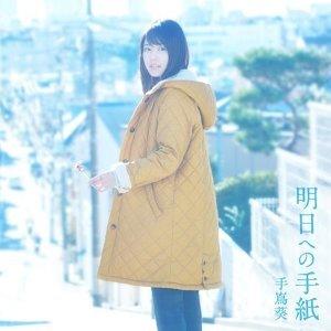 手嶌葵 (Aoi Teshima)