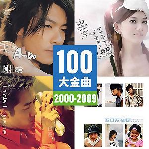 2000-2009年 100大金曲 【捷運100大金曲迎100億】