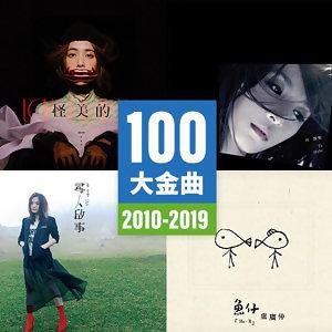 2010-2019年 100大金曲 【捷運100大金曲迎100億】