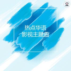 热点华语影视主题曲