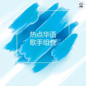 热点华语歌手组合