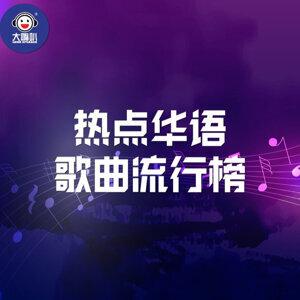 热点华语歌曲排行榜