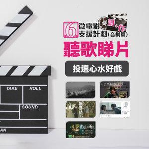 「第六屆微電影「創+作」支援計劃(音樂篇)」參賽歌單