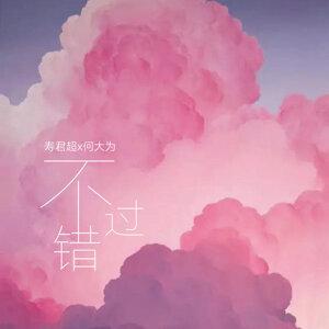 - NEW國語全部精選 - 6 new