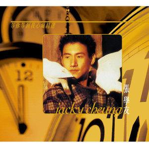 張學友 (Jacky Cheung) - 等你等到我心痛精選