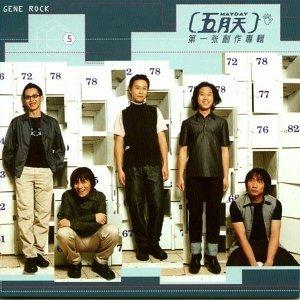 主題音樂館 - 五月天、蔡依林出道!回顧1999年華語樂壇大爆發